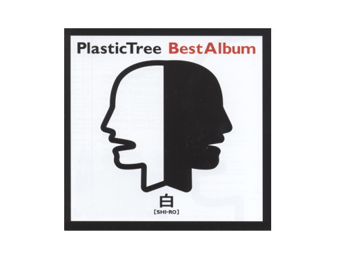 Best Album 白盤[廃盤]/Plastic Tree