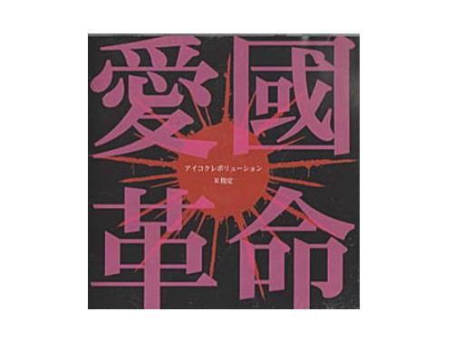 愛國革命[初回限定盤 DVD付]/R指定