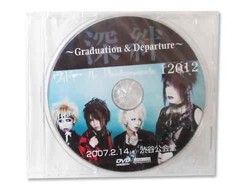 深絆~Graduation&Departure~配布DVD[会場限定配布DVD]/オムニバス