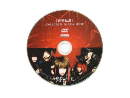透明犯罪 大阪配布盤[限定DVD]/ヴィドール