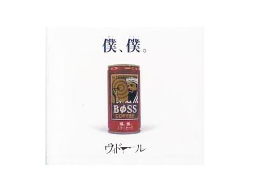 僕、僕。(2003.12.25)[会場限定CD]/ヴィドール