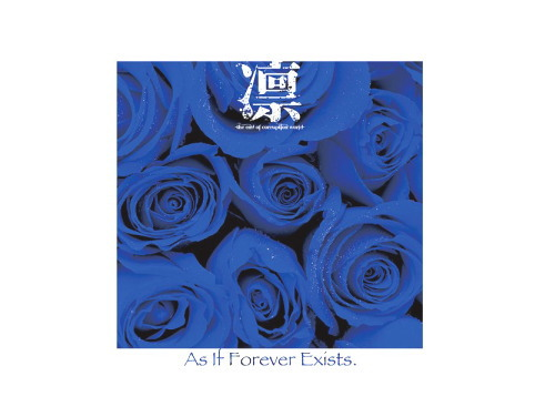 As If Forever Exists. TYPE C/凛-the end of corrupit…