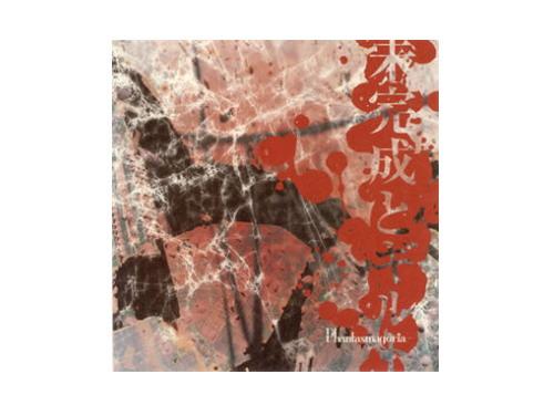 未完成とギルト 初回盤[限定CD]/Phantasmagoria