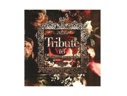 Tribute to Phantasmagoria[限定CD]/オムニバス