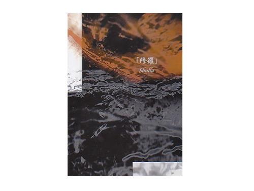 修羅 初回盤[限定CD]/Shulla