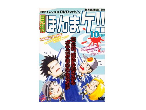 タケチャンネルDVDマガジン 月刊ほんまケ!!10月号[限定DVD]/SYNECTICS(Psych…