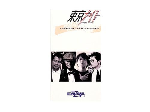 東京ナイト(VHS)[廃盤]/矢沢永吉