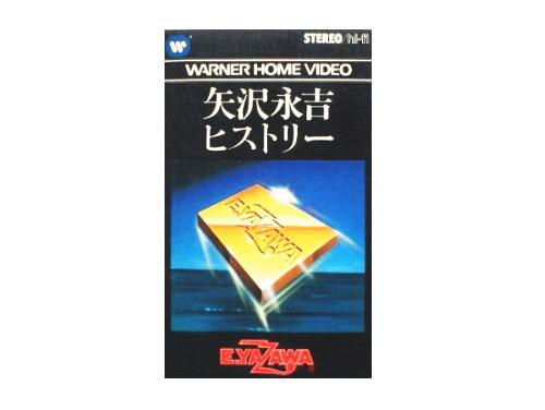 矢沢永吉ヒストリー(VHS)[廃盤]/矢沢永吉