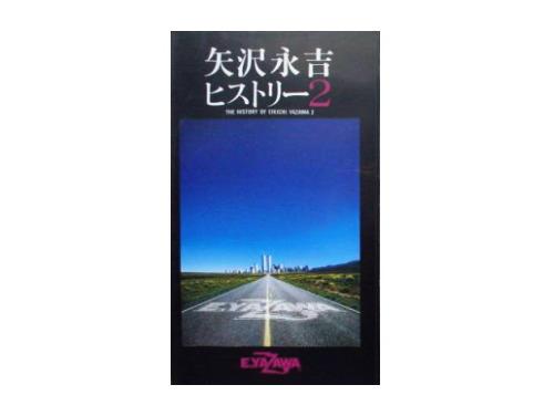 矢沢永吉ヒストリー2(VHS) 95年盤[廃盤]/矢沢永吉