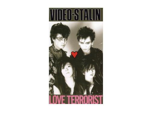 LOVE TERRORIST[廃盤VHS]/VID…