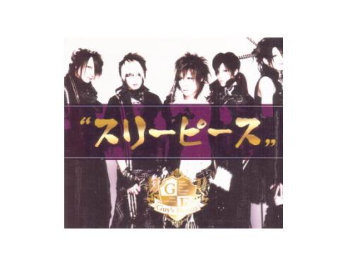 スリーピース 1stプレス[限定CD]/ガイズファミリー(Guy's Family)