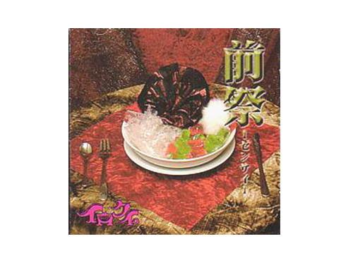 前祭-ゼンサイ-[限定CD]/イロクイ。