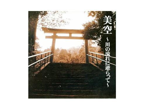 川の流れに逆らって[限定CD]/美空