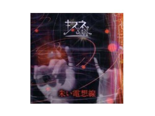 朱い電想線[廃盤]/キス&ネイト