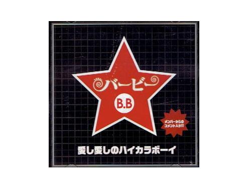 愛しの愛しのハイカラボーイ[配布CD]/バービー
