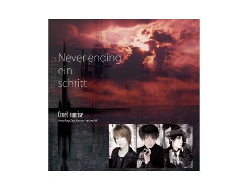 Cruel sunrise[配布限定CD]/Never ending ein schritt