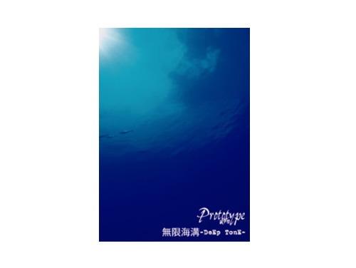 無限海溝-DeEp TonE-[限定CD]/Prototype