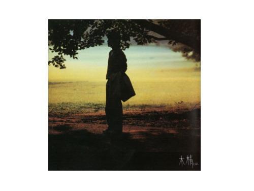 木精 93年盤[廃盤]/細坪基佳