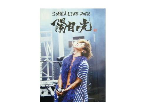 "SOPHIA LIVE 2012""陽月ノ光""DVD -PART2-[FC限定DVD]/SOPHIA"