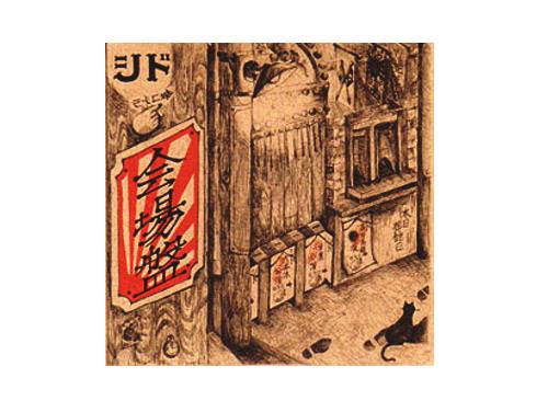 会場盤[会場限定CD]/シド