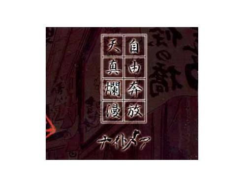 自由奔放天真爛漫 1st press[限定CD]/ナイトメア