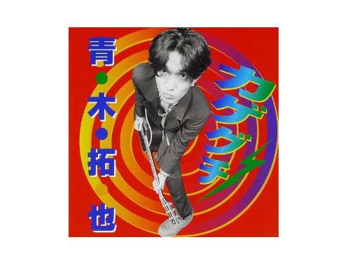 カゲグチ[廃盤]/青木拓也