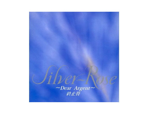 Dear Argent 〜終止符〜 初回盤[限定CD]/Silver-Rose