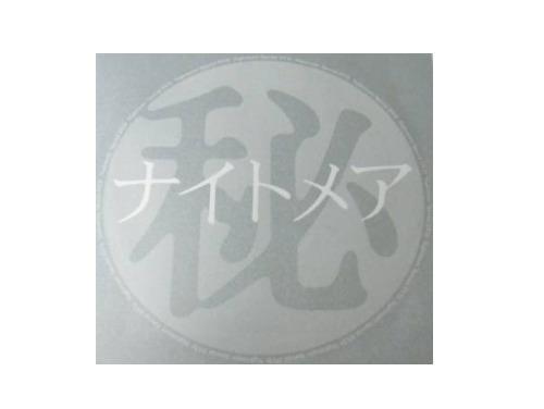 2008 B-PASS7月号付録 Special DVD[雑誌付録DVD]/ナイトメア