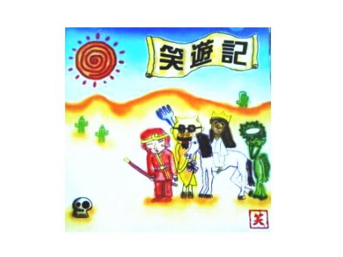 笑遊記[限定CD]/笑連隊