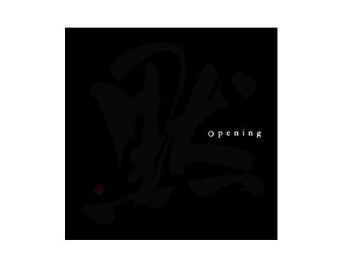 黙[廃盤]/Opening