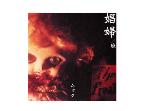娼婦/廃 初回盤[限定CD]/ムック(MUCC)