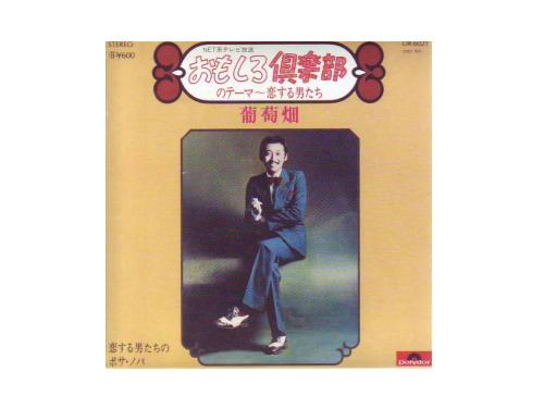 おもしろ倶楽部のテーマ~恋する男たち[非売品CD]/オムニバス(葡萄畑、他)
