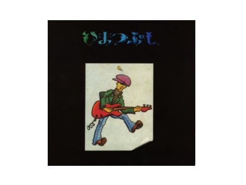 ひまつぶし 01年盤[廃盤]/山口冨士夫