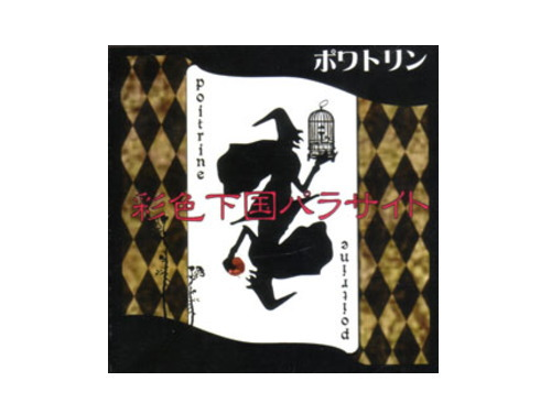 彩色下国パラサイト[限定CD]/ポワトリン