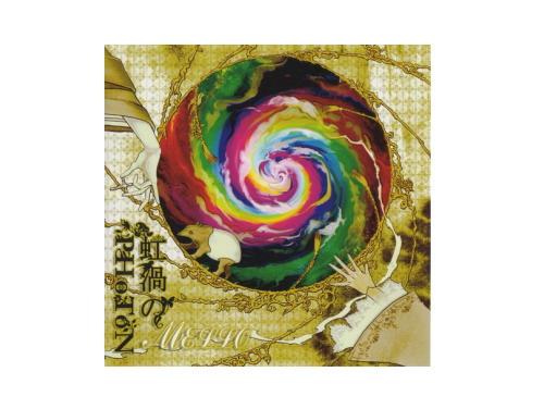 虹渦のフォトン[限定CD]/メロ