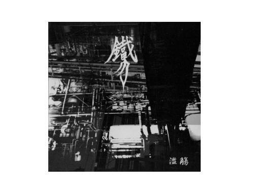 濫觴[廃盤]/鐵男