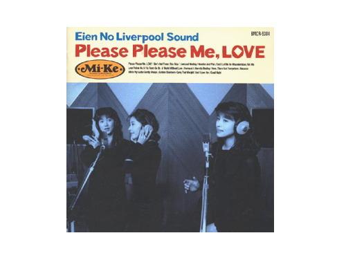 永遠のリバプールサウンド Please Please Me,LOVE[廃盤]/Mi-Ke
