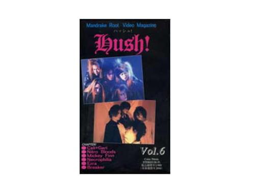 Hush! Vol.6[廃盤VHS]/オムニバス(…