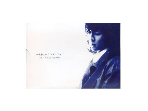 一夜限りのプレミアム・ライブ[限定DVD]/橘慶太