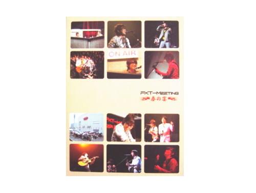 FKT-MEETING 春の宴[限定DVD]/スガシカオ