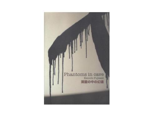 Phantoms in cave(洞窟の中の幻達)[限定DVD]/藤崎賢一