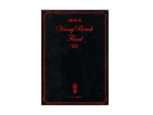 Vinny Beach Final[限定DVD…