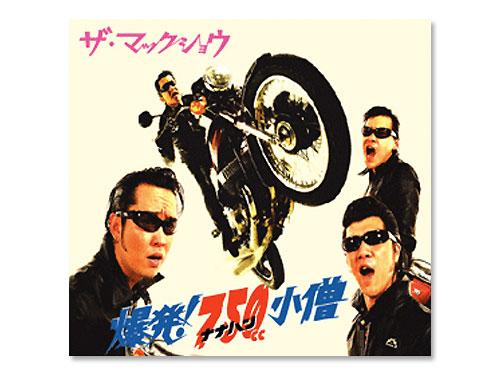 爆発!ナナハン小僧[2005年版 廃盤]/THE MACK SHOW(ザ・マックショウ)