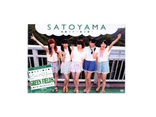 SATOYAMA 体験ツアー第2弾![限定DVD]/ピーベリー、GREEN FIELDS