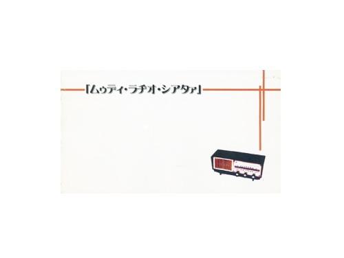 ムゥディ・ラヂオ・シアタァ[限定VHS]/人格ラヂオ