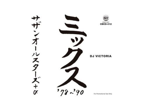 サザンオールスターズ+α ミックス'78~'90 再発盤[限定CDR]/DJ VICTORIA