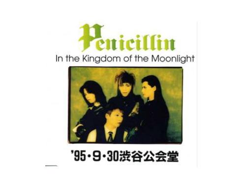 In the Kingdom of the Moonlight[限定CD]/Penicillin