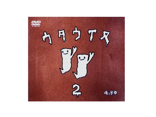 ウタウイヌ2 初回盤[限定DVD]/aiko