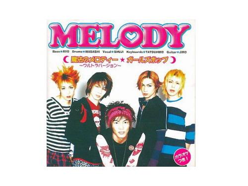 魔法のメロディー★ガールズポップ[限定CD]/MELODY