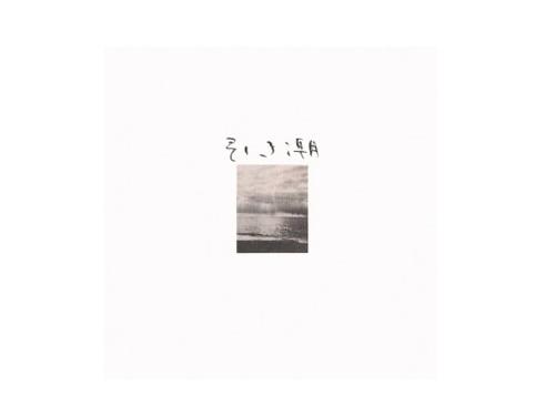 引き潮 88年盤[廃盤]/谷村新司